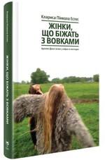 Жінки, що біжать з вовками. Жіночий архетип у міфах та легендах - купить и читать книгу
