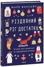 Різдвяний ріг достатку. Історії, які ховаються за традиціями коляди - купити і читати книгу