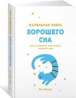 Маленькая книга хорошего сна. Для счастливого, энергичного и успешного дня - купить и читать книгу