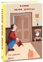 Історія лікаря Дуліттла - купить и читать книгу