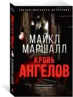 Кровь ангелов - купить и читать книгу
