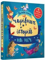 Велика книга чарівних історій на ніч - купить и читать книгу
