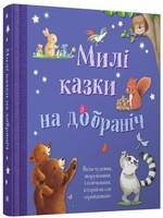 Милі казки на добраніч - купить и читать книгу