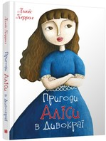 Пригоди Аліси в Дивокраї - купить и читать книгу