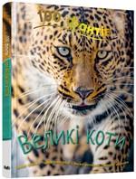 100 фактів про великих котів - купить и читать книгу