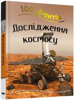 100 фактів про дослідження космосу - купить и читать книгу