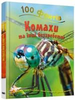 100 фактів про комах та інших безхребетних - купить и читать книгу