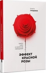 Эффект красной розы. Книга тайн и секретов убеждения - купить и читать книгу
