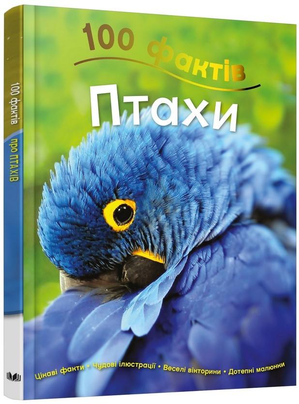 100 фактів про птахів - купить и читать книгу