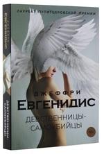 Девственницы-самоубийцы - купить и читать книгу