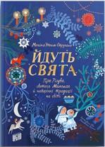 Йдуть свята. Про Різдво, святого Миколая й новорічні традиції на світі - купити і читати книгу