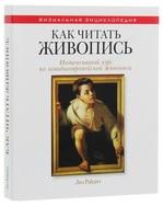 Как читать живопись. Интенсивный курс по западноевропейской живописи - купить и читать книгу