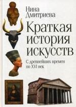Краткая история искусств. С древнейших времен по XVI век - купить и читать книгу
