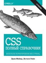 CSS. полный справочник