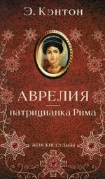 Аврелия - патрицианка Рима