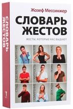 Словарь жестов