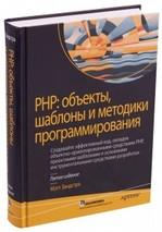 PHP. объекты, шаблоны и методики программирования - купить и читать книгу