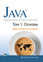 Java. Библиотека профессионала. Основы. Том 1