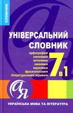 Универсальный словарь 7 в 1