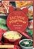 Быстрые рецепты. Мировая кухня - купить и читать книгу