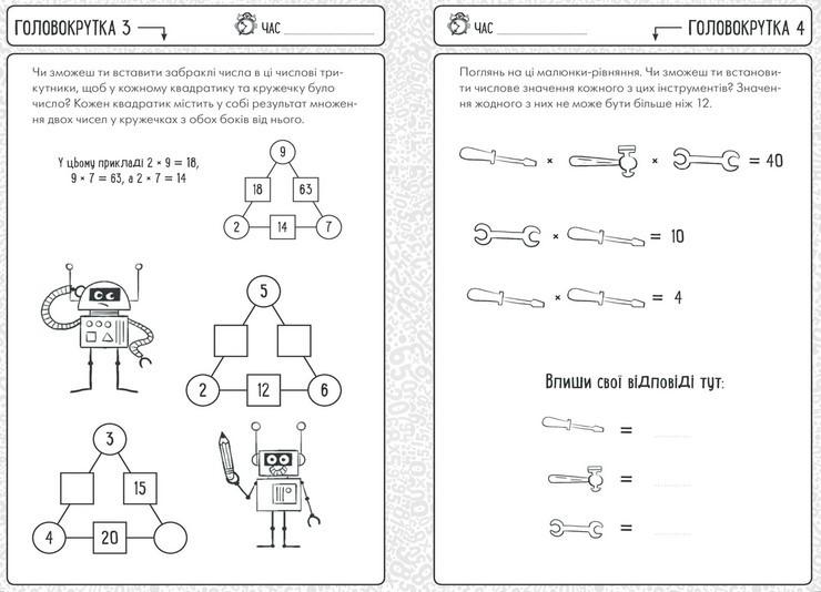 Ігри з таблицею множення для розумних дітей - купить и читать книгу