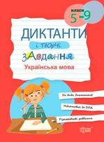Диктанти і творчі завдання. Українська мова 5-9 класи