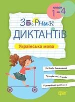 Збірник диктантів рідна мова. 1-4 класи