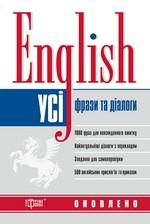 English. Усі англійські фрази та діалоги