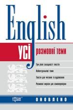 English. Усі розмовні англійські теми