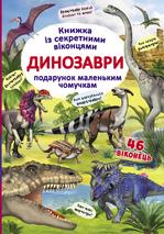 Книжка з секретними віконцями. Динозаври