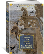 Собор Парижской Богоматери - купить и читать книгу