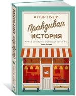 Правдивая история - купить и читать книгу