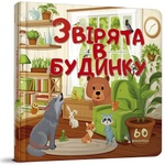 Звірята в будинку - купить и читать книгу