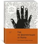 Гид по ферментации от Noma
