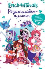 Enchantimals. Розмальовка-плакат - купить и читать книгу