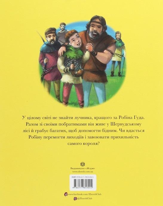 Легенда про Робін Гуда - купить и читать книгу