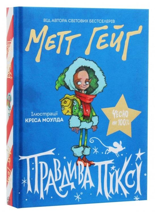 Правдива Піксі - купить и читать книгу