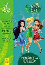 Феї. Англійська мова - купити і читати книгу