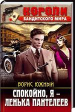 Спокойно, я - Ленька Пантелеев - купить и читать книгу