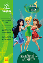Феи. Английский язык - купить и читать книгу