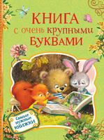 Книга с очень крупными буквами - купить и читать книгу