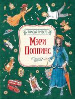 Мэри Поппинс - купить и читать книгу