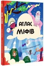 Атлас міфів. Про богів і героїв усього світу - купить и читать книгу