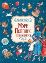 Мэри Поппинс возвращается - купить и читать книгу