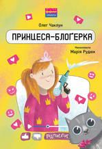 Принцеса-блоґерка