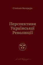 Перспективи української революції - купить и читать книгу