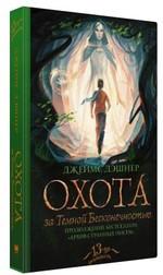 Охота за Темной Бесконечностью - купить и читать книгу