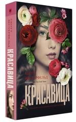 Красавица - купить и читать книгу