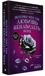 Потому что ты любишь ненавидеть меня: 13 злодейских сказок - купить и читать книгу