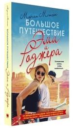 Большое путешествие Эми и Роджера - купить и читать книгу